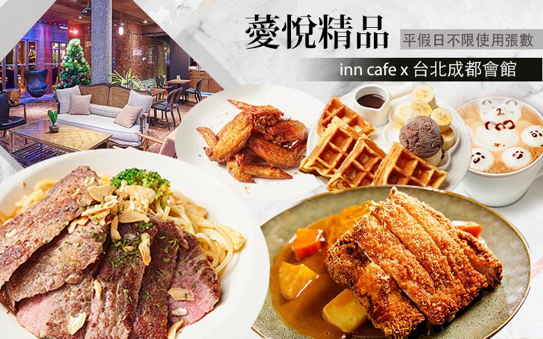 【台北】薆悅精品inn cafe x 台北成都會館 #GOMAJI吃喝玩樂券#電子票券#美食餐飲