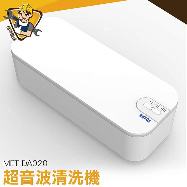 超音波清洗器 電動清洗器 眼鏡洗清機 一鍵使用 假牙清洗 清洗器 MET-DA020 眼鏡 珠寶《精準儀錶》
