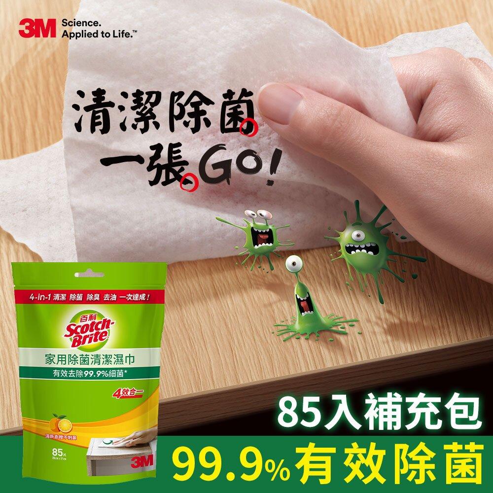 3M 百利家用除菌清潔濕巾補充包-85入