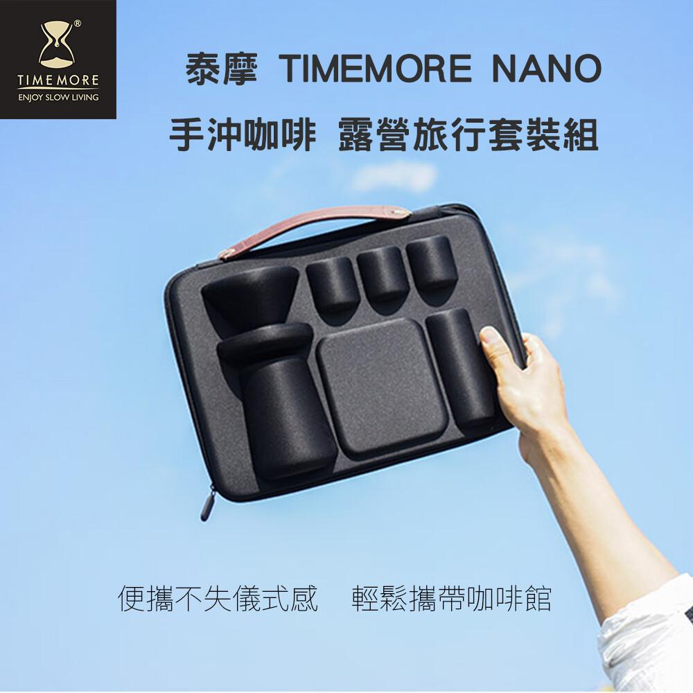 泰摩timemore nano手沖咖啡露營旅行套裝組