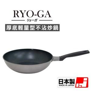 【RYO-GA】瓦斯爐專用厚底輕量型不沾炒鍋 28cm(日本製)28cm炒鍋