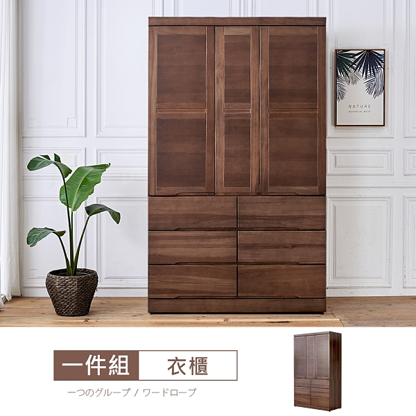【時尚屋】[NM29]艾丹淺胡桃4x7尺衣櫃NM29-724免運費/免組裝/衣櫃