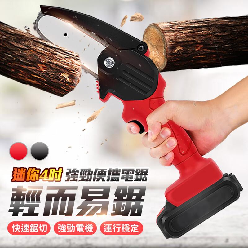 長江phone迷你4吋強勁好攜帶輕便電鋸