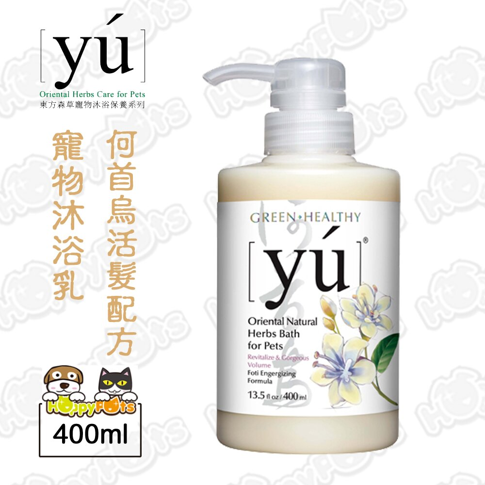 【YU 東方森草寵物沐浴乳】何首烏活髮配方 400ml
