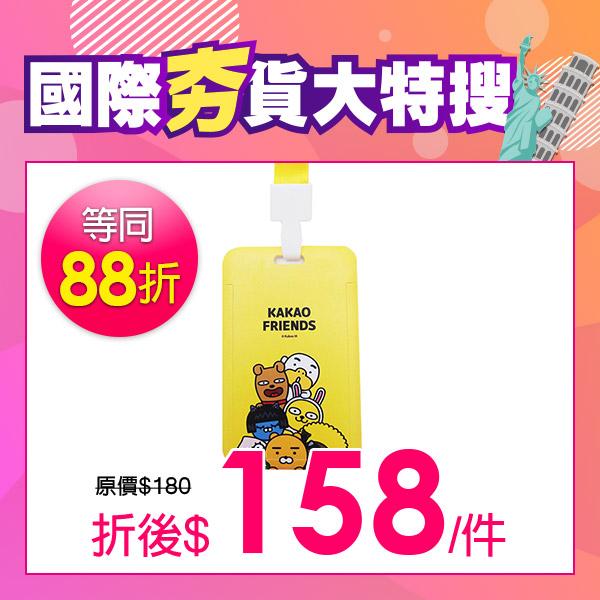 Kakao Friends_大集合塑膠票卡夾(黃) 【康是美】