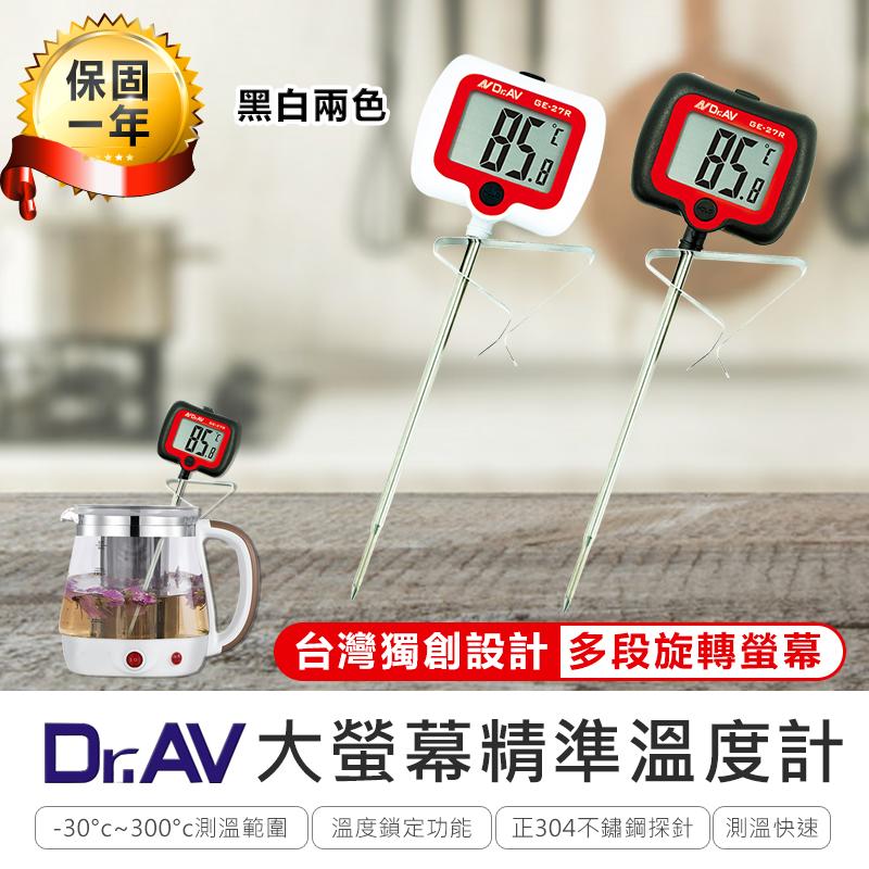 聖岡科技精準溫度計烘焙用溫度計 針式溫度計 油溫計 測溫器 量溫計 料理溫度