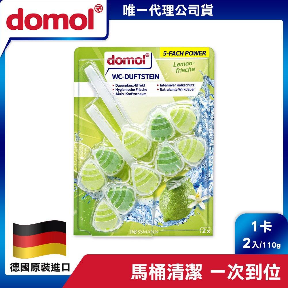 【德國domol】懸掛式馬桶芳香清潔兩入組-青檸