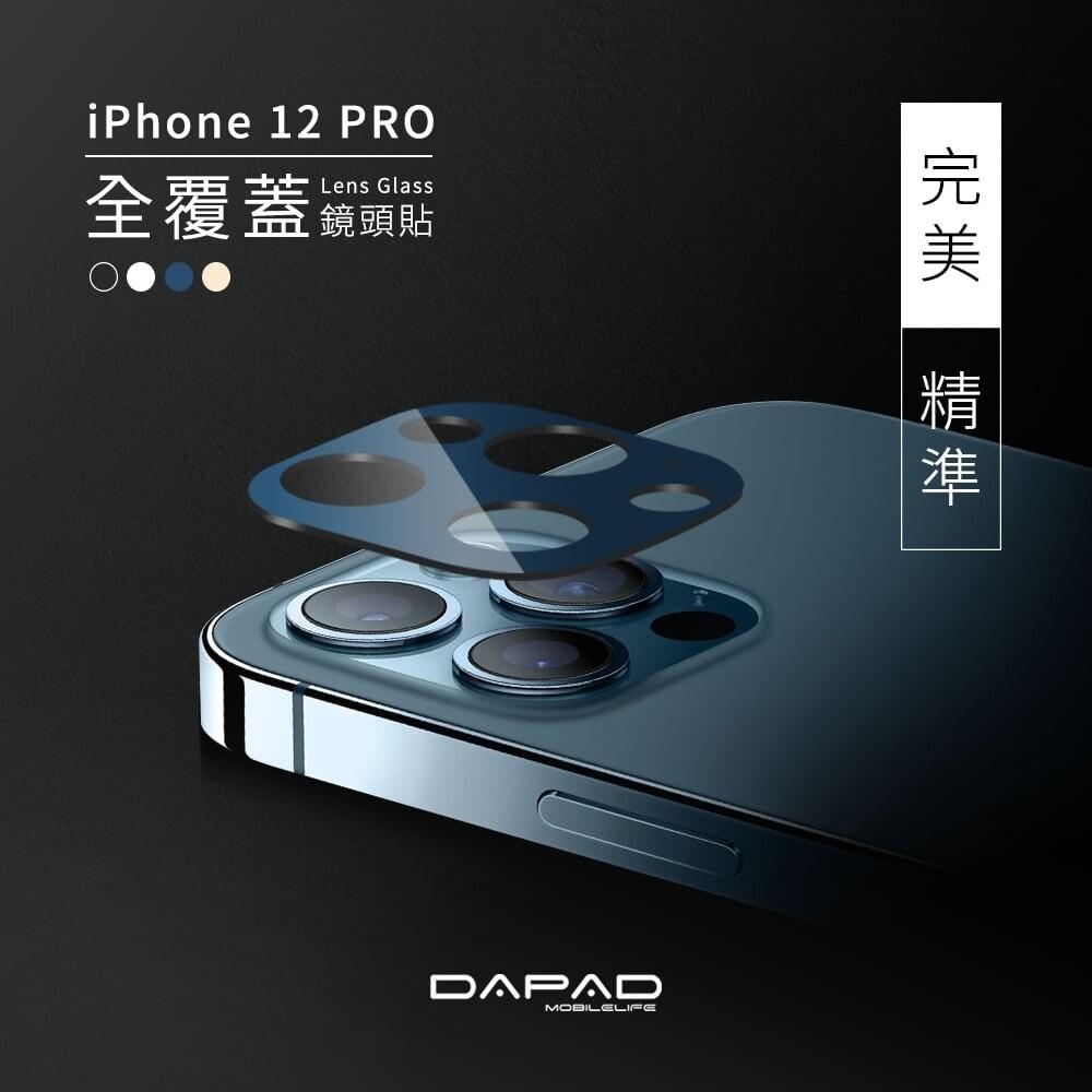 dapadappleiphone 12 pro (6.1吋) 全覆蓋玻璃鏡頭貼[三眼]