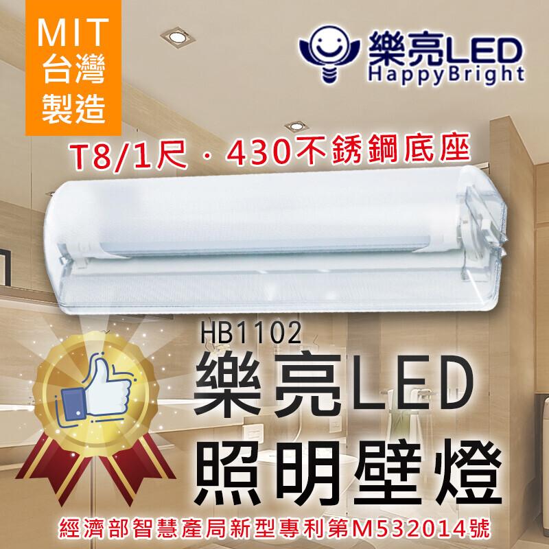 樂亮led t8 壁燈座 台灣製造 1102 燈管