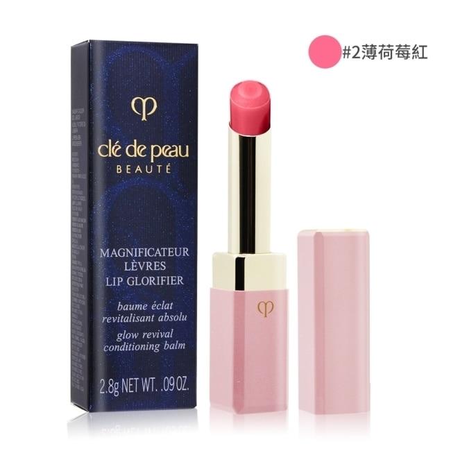 cle de peau 肌膚之鑰 奢華訂製粉漾潤唇膏(2.8g)#02薄荷莓紅-國際航空版