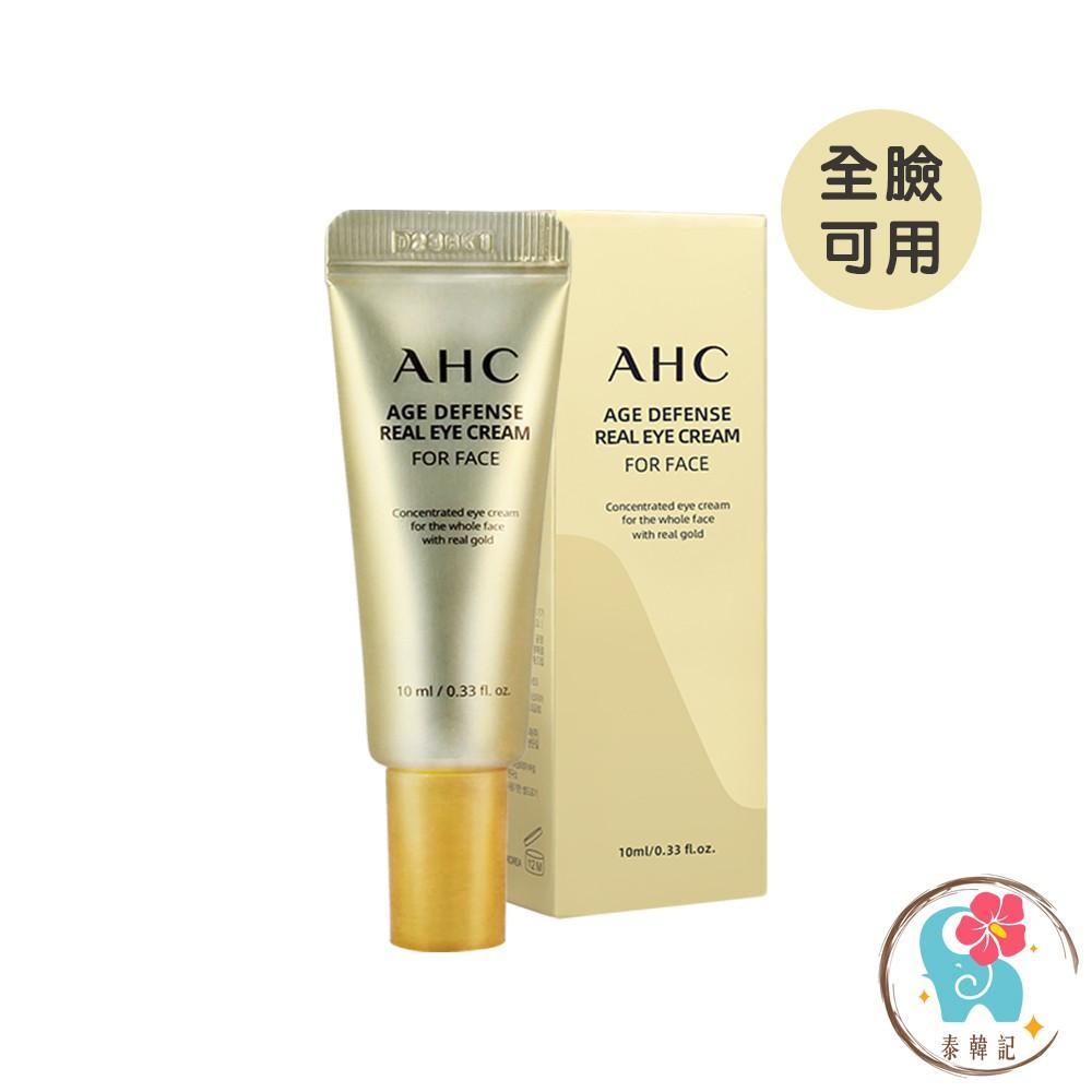韓國 AHC 黃金眼霜10ML 大長金眼霜 煥齡修復 全臉眼霜 淡化細紋緊緻改善黑眼圈眼袋(泰韓記)