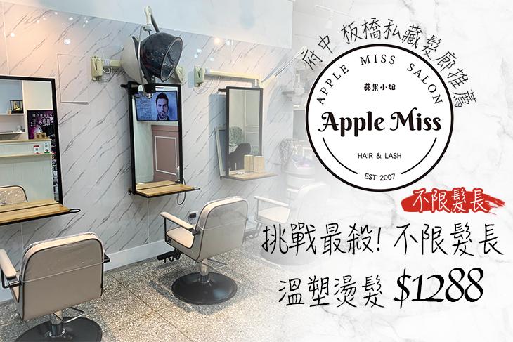 【台北】蘋果小姐沙龍 #GOMAJI吃喝玩樂券#電子票券#美髮