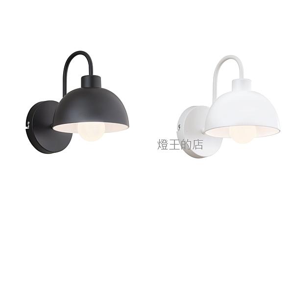 燈飾燈具【燈王的店】布拉格 造型壁燈 黑白兩色 107-54/W1 107-55/W1
