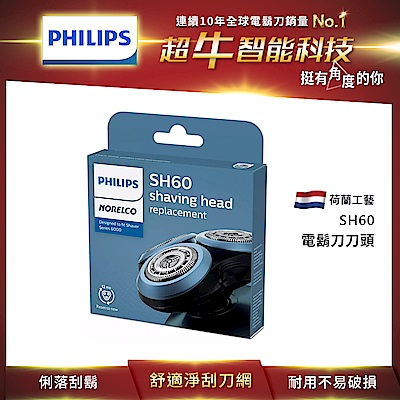 PHILIPS飛利浦 SH60 電鬍刀替換刀頭