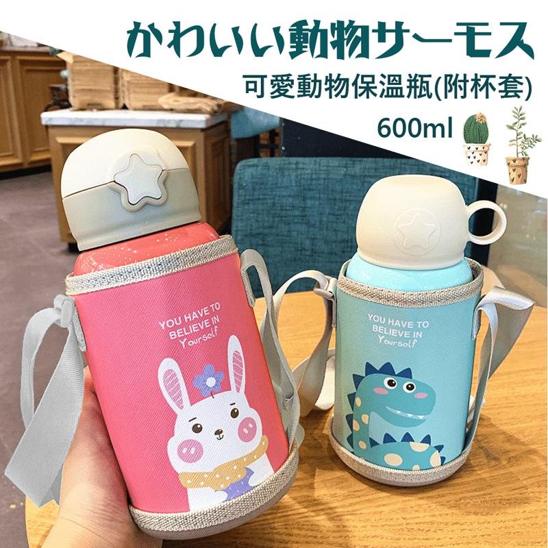 兒童保溫水壺 316不鏽鋼 保溫杯 保溫瓶 飲水杯 吸管杯 水壺 兒童保溫杯