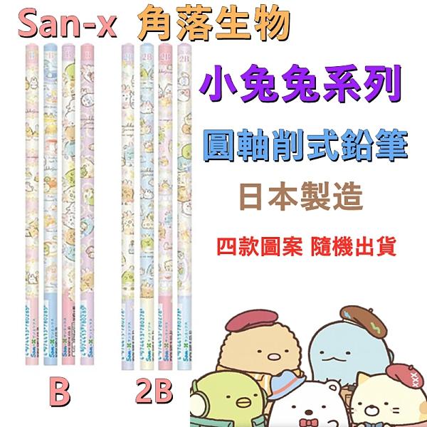 【京之物語】小兔兔系列 日本製角落生物圓軸B/2B鉛筆 削鉛筆 現貨 隨機出貨不挑款