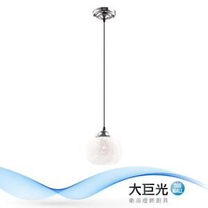 【大巨光】華麗風-E27X1 單燈吊燈-小-華麗白(ME-3635)