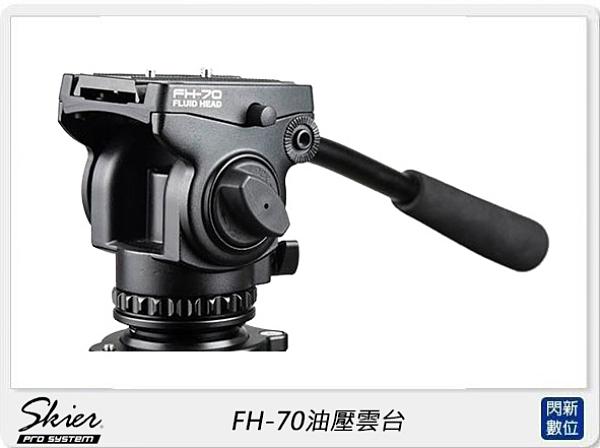 Skier FH-70油壓雲台 (FH70,公司貨)