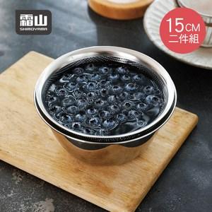 【日本霜山】304不鏽鋼料理用調理盆+瀝水盆2件組-15CM