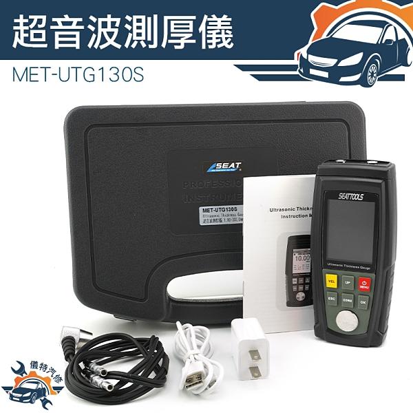 厚度計 警報提醒 超音波測厚儀 USB充電 玻璃鋼材塑料 MET-UTG130S 厚度規《儀特汽修》