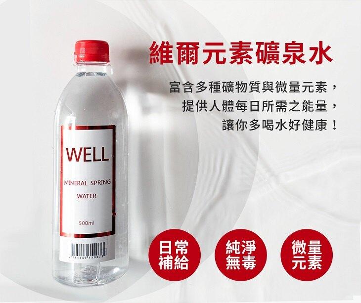 【免運  688 礦泉水】發財水  維爾元素礦泉水 500ml *24瓶* 水 天然水 礦泉水 瓶裝水