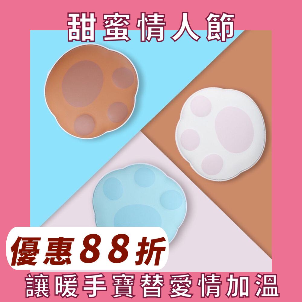 台灣現貨  暖手寶 熊掌 行動電源 快充 發熱 電子暖暖包 情人節禮物 禮物