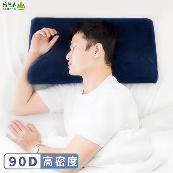 【南紡購物中心】Beroso 倍麗森 風行韓國人體工學防側翻舒壓4D記憶枕
