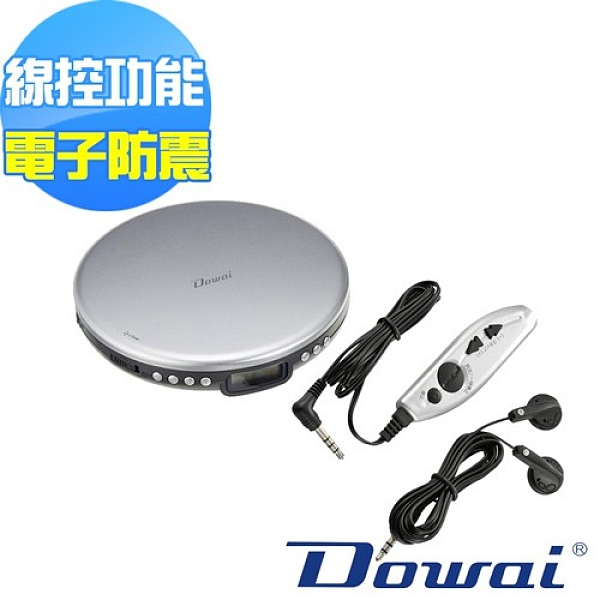 【Dowai多偉】MP3/CD隨身聽 CD-191