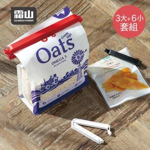 【日本霜山】食物零食保鮮封口夾-3大6小套組