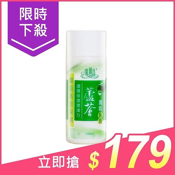 廣源良 蘆薈潤肌乳液(150ml)【小三美日】濃厚保濕潤澤力 $199
