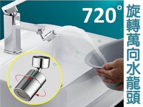 720°旋轉萬向水龍頭 多功能洗漱花灑 盥洗水龍頭神器 無死角水龍頭節水器 延伸器 起泡器 濾水器