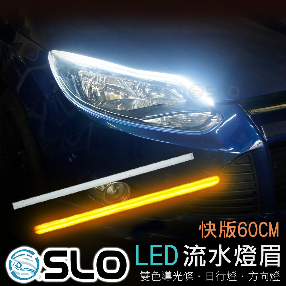 SLO【LED超薄 雙色日行燈 流水方向燈】開機模式 帥 日行燈 流水方向燈 燈眉 30-45-60公分 側發光