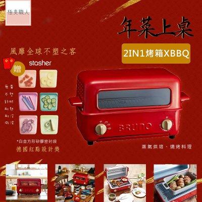 【BRUNO】上掀式水蒸氣循環燒烤箱 BOE033 經典多功能燒烤麵包機 電烤爐 電烤盤 燒烤 烘培 公司貨