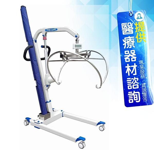 來而康 耀宏 非交流電力式病患升降機 YH207-4 擔架式電動移位機 加 磅秤