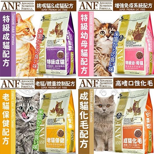 【培菓幸福寵物專營店】(免運)美國愛恩富ANF特級《成貓化毛》貓糧1.5公斤(超取限2包)