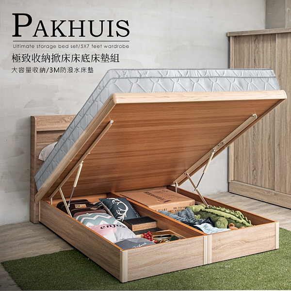 Pakhuis 帕奎伊斯兩件式收納掀床+床墊(單人3.5尺)(不含床頭)(八色)【DD House】