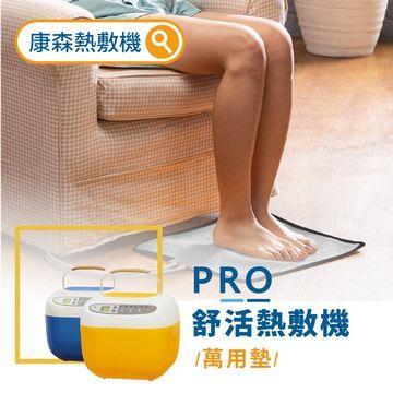 康森 PRO舒活熱敷機 暖身泡腳組(自信藍)(CS01)
