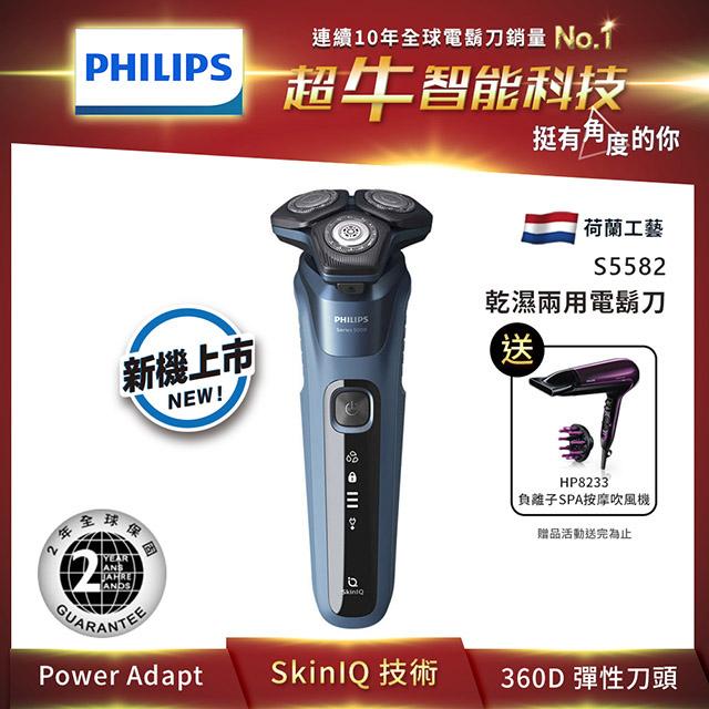飛利浦 全新AI 5系列電鬍刀 S5582/20