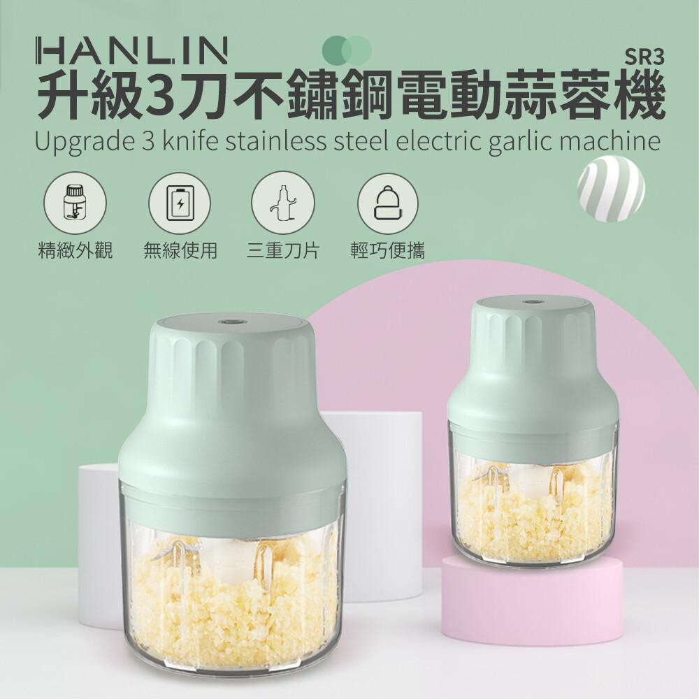 hanlin-sr3 升級3刀不鏽鋼電動蒜蓉機