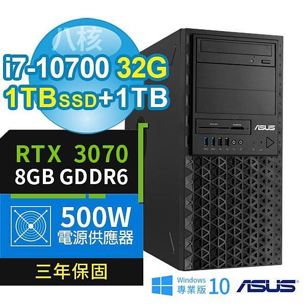 【南紡購物中心】ASUS 華碩 W480 商用工作站 i7-10700/32G/1TB PCIe+1TB/RTX3070 8G/Win10專業版