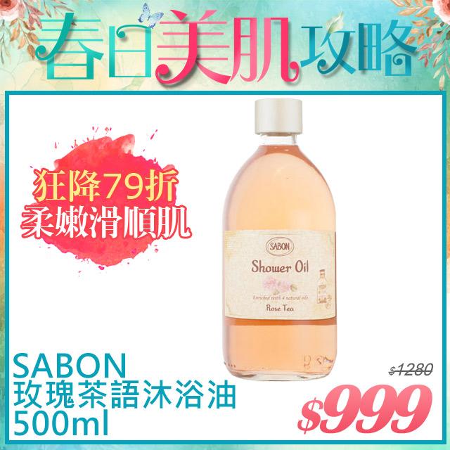 SABON 玫瑰茶語沐浴油 500ml