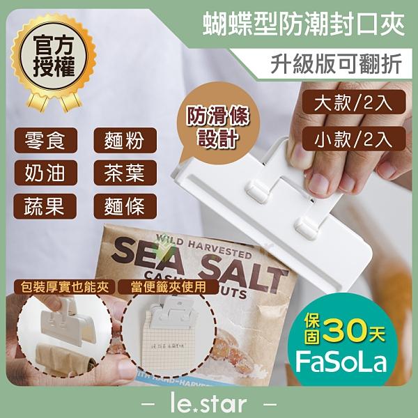 FaSoLa 升級版可翻折蝴蝶型防潮封口夾 公司貨 零食夾 封口夾 密封夾 食品密封夾 保鮮夾