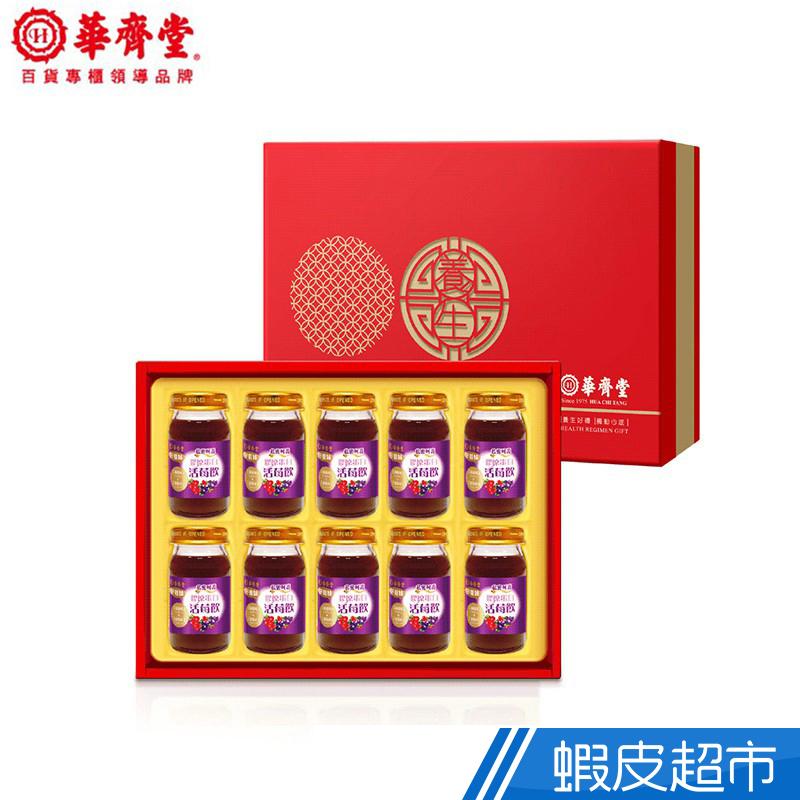 華齊堂 膠原蛋白活莓飲 禮盒 10瓶/盒 任選 單盒/2盒組/3盒組/5盒組 現貨 蝦皮直送