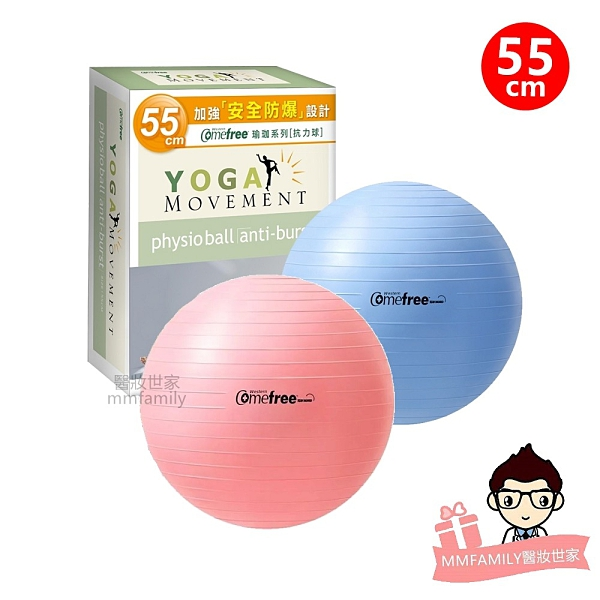Comefree 55cm瑜珈防爆抗力球 CF81601 晴空藍/糖果粉【醫妝世家】抗力球