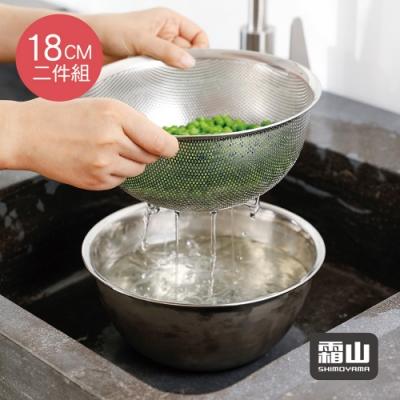 日本霜山 304不鏽鋼料理用調理盆+瀝水盆2件組-18CM