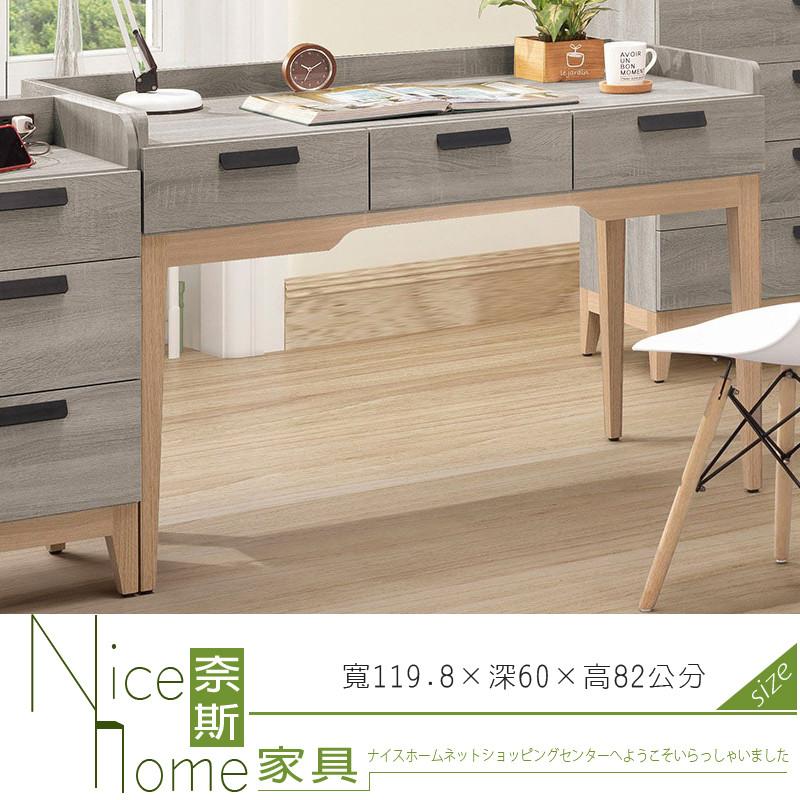 奈斯家具nice466-7-hj 天路4尺三抽書桌