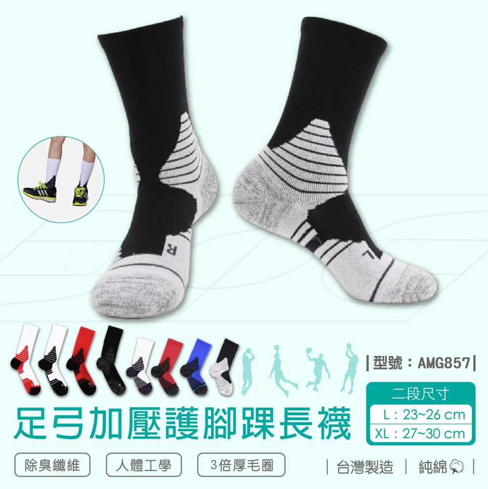 台灣製/足弓加壓機能護踝運動長襪/籃球襪/競技/萊卡/足球襪/排球襪/amg857fav