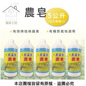 農皂5公升