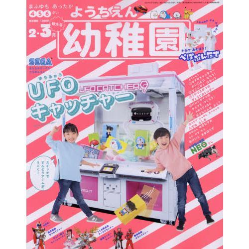 幼稚園 3月號2021附夾娃娃機紙模型遊戲組