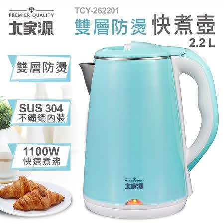 大家源 2.2L雙層防燙快煮壺 TCY-262201